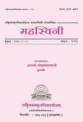 महस्विनी: Research Journal of Mahasvini Rashtriya Sanskrit Vidyapeetha, Triupati