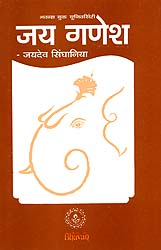 जय गणेश: The Most Comprehensive Book Available on Lord Ganesha