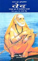 वेद: The Vedas