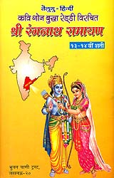 श्री रंगनाथ रामायण: Ranganatha Ramayana (Different Ramayanas of India)