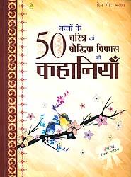 बच्चों के चरित्र एवं बौद्धिक विकास की ५० कहानियाँ: 50 Stories for the Mental and Character Development of Children