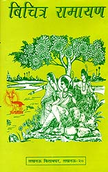 बिचित्र रामायण: Vichitra Ramayana (Different Ramayanas of India)