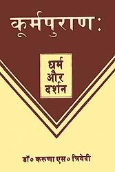 कूर्मपुराण धर्म और दर्शन: Kurma Purana- Religion and Philosophy