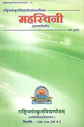 महस्विनी: Sanskrit Research Journal