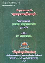 वेदव्याकरणयो शब्दतत्त्वविमर्श: The Essence of Shabda in Veda and Vyakarana