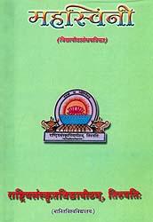 महस्विनी:  Research Journal of Mahasvini Rashtriya Sanskrit Vidyapeetha