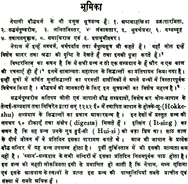 the lotus sutra text with hindi sample pages mightylinksfo