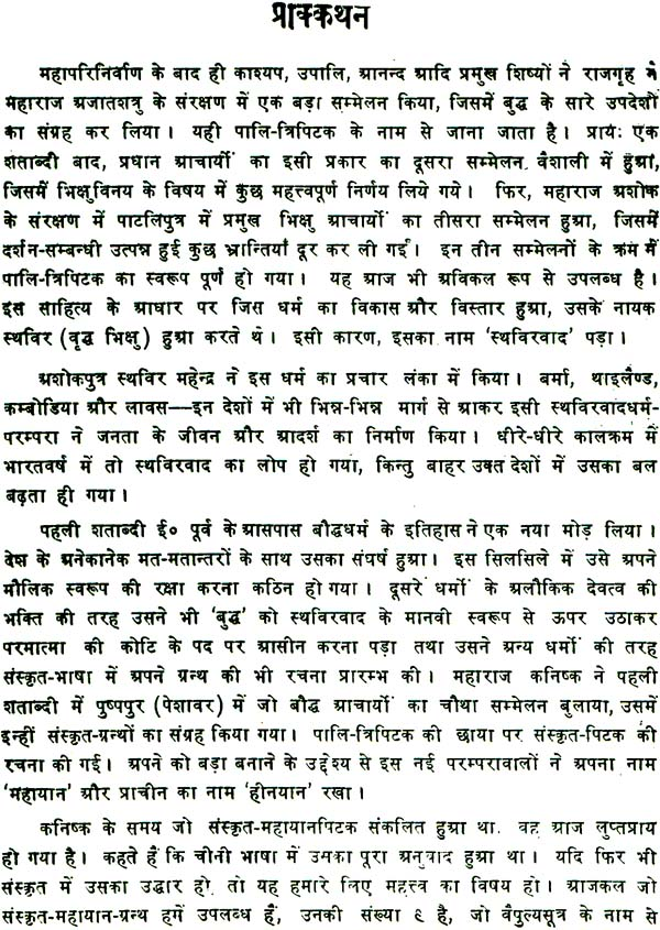 Essay on lotus in marathi