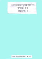 वायुपुराणम् - Sanskrit Text Only: The Vayu Purana (Anandashram Edition)