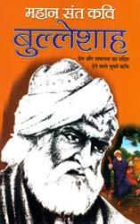 महान संत कवि बुल्लेशाह: Great Poet Saint Bulleh Shah