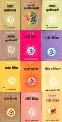 विषयानुसार चारों वेदों की सुभाषितावली - Quotations From The Vedas Arranged Subjectwise (Set of 12 Volumes)