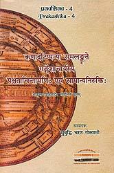 Pukstacintamani and Samanyanirukti of Gangesa with Kanadatippani