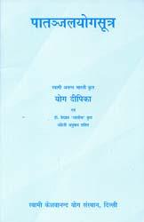 पातञ्जलयोगसूत्र: Patanjal Yoga Sutra