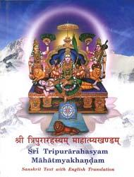 श्री त्रिपुरारहस्यम् माहात्म्यखण्डम्: Shri Tripura Rahasya (Mahatmya Khanda)