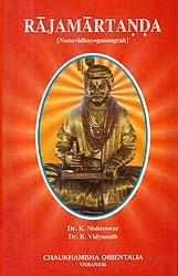 Rajamartanda (Nanavidhayogasangraha)