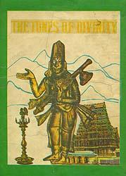 The Tunes of Divinity (Sankirtana Laksanamu) (An Old and Rare Book)