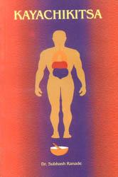 Kaya Chikitsa (A Text Book of Medicine)