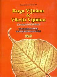 Roga Vijnana and Vikriti Vijnana: According to C.C.I.M Syllabus (Volume II)