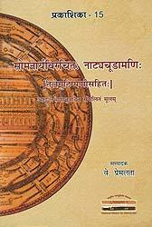 Natyacudamani of Somanarya (With A Telugu Commentary)
