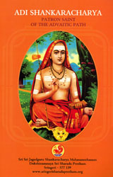 Adi Shankaracharya (Patron Saint of The Advaitic Path)