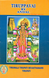 Tiruppavai by Andal