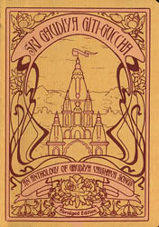 Sri Gaudiya Giti  Guccha (An Anthology of Gaudiya Vaisnava Songs)