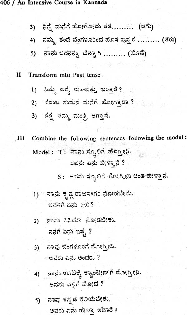 essay on the unification of karnataka Although the roots of the word 'karnataka' are very old the movement for the unification of karnataka began in the late 19th century in his essay titled.