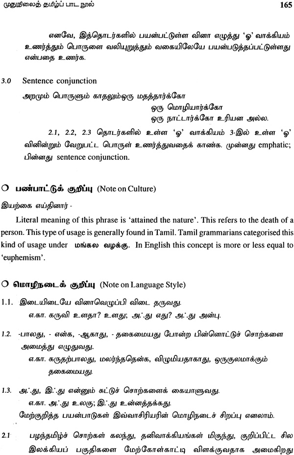 Advanced Course Reader In Tamil For The Non Tamils Learning Tamil