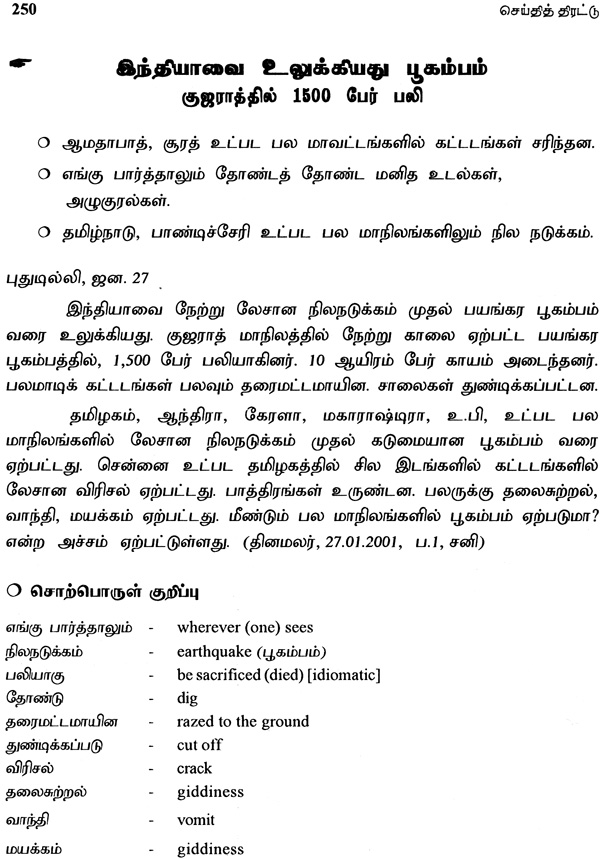 advanced course reader in tamil  for the non