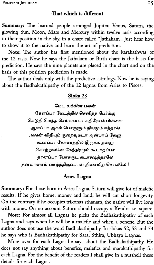 astrology books in tamil pdf free download - Typo Designs