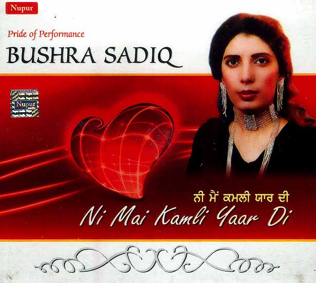 Ni Mai Kamli Yaar Di : Pride of Performance Bushra Sadiq <br>(Best Selling Album) (Audio CD)
