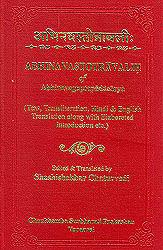 Abhinavastotravalh of Abhinavaguptapadacarya ((Text Transliteration, Hindi & English Translation along with Elaborated Introduction et al))
