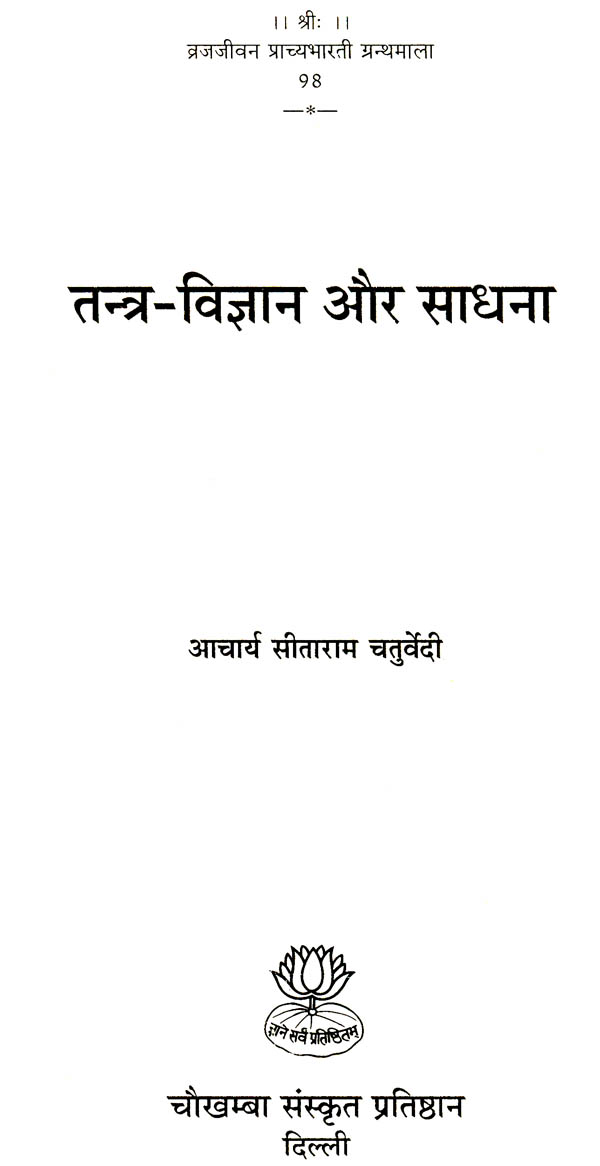 Bhasha Vigyan: Hindi Prasar