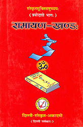 Quotations from Valmiki Ramayana (Sanskrit Text with English Translation) - Arranged Subjectwise