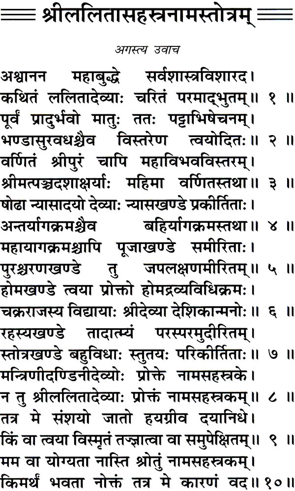 lalitha sahasranamam in hindi pdf free download