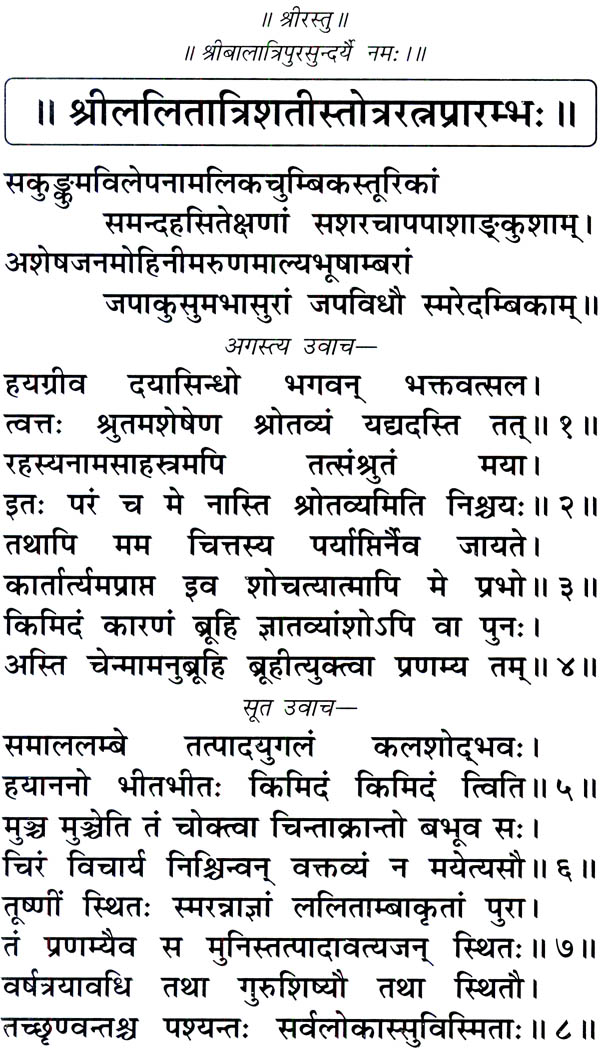 श्री ललितासहस्त्रनामस्तोत्रम्: Shri Lalita Sahasranama ...