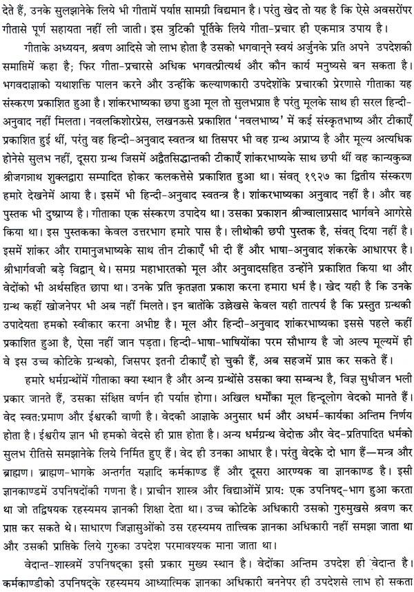 Shrimad Bhagwat Gita Hindi Pdf