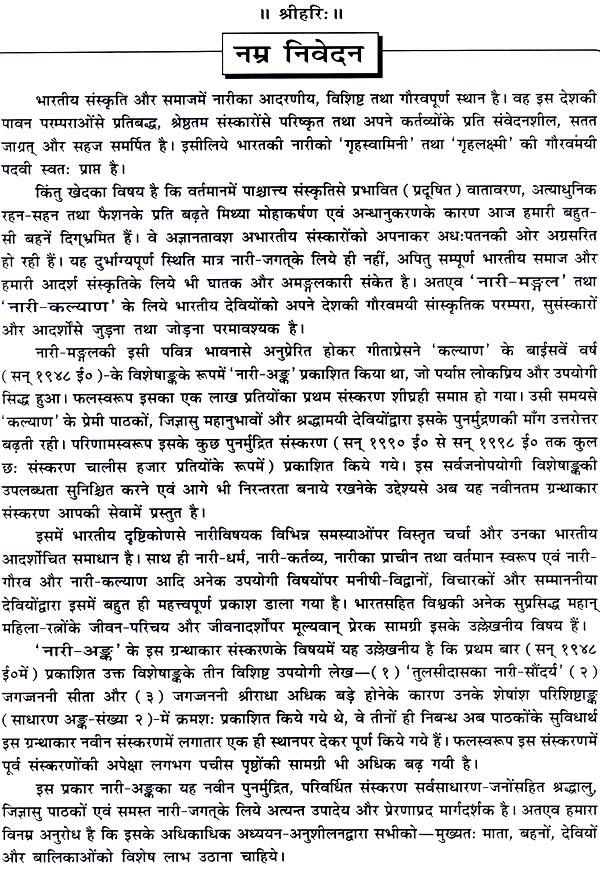 essay on bhartiya nari Bhartiya nari (swami vivekanand) : भारतीय नारी (स्वामी विवेकानन्द) , author: swami vivekanand स्वामी विवेकानन्द, isbn: 0.
