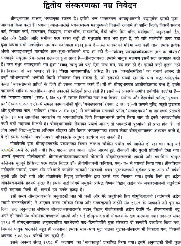 Shrimad Bhagwat Puran Hindi Pdf