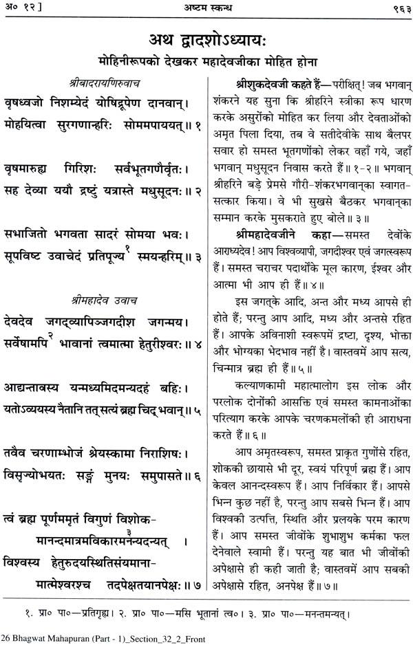 bhagavata purana in hindi pdf