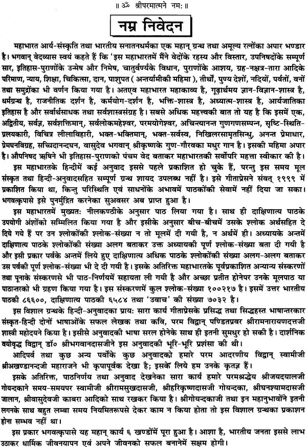 Short essay on mahabharata