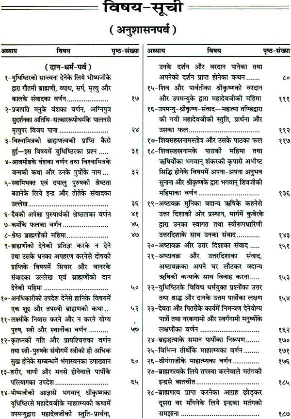 Mahabharata in sanskrit with hindi translation pdf