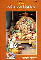 योगवासिष्ठ (सरल हिन्दी भाषा में): Yoga Vashishtha in Simple Hindi Language