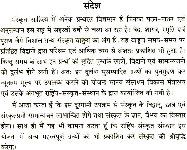 an essay on my family in sanskrit Online download my family essay in sanskrit my family essay in sanskrit many people are trying to be smarter every day how's about you there are many ways to evoke.