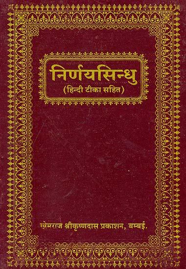nirnaya sindhu telugu pdf free golkes