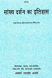सांख्य दर्शन का इतिहास: History of Samkhya Philosophy