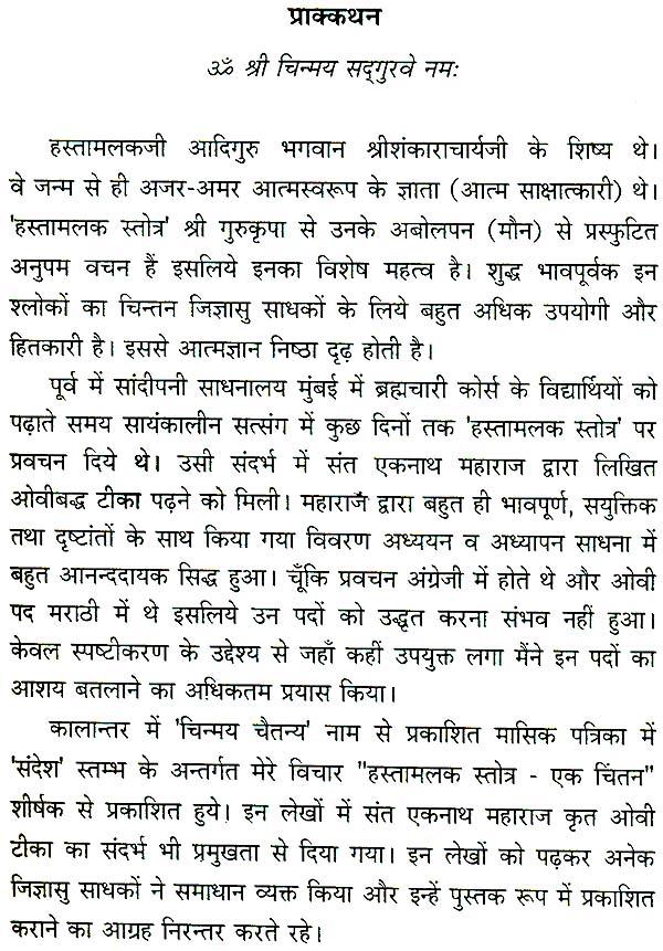 Hastamalaka stotram sanskrit