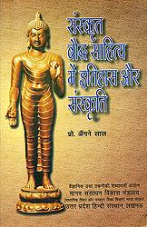 संस्कृत बौद्ध साहित्य में इतिहास और संस्कृति: History and Culture in Buddhist Sanskrit Literature