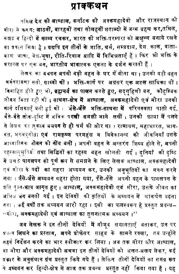 information about mirabai in hindi