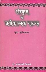 संस्कृत के प्रतीकात्मक नाटक: Symbolic Plays in Sanskrit